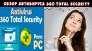▶️ Какой антивирус лучше 🌟 Как выбрать антивирус ▶️Обзор бесплатного антивируса 360 Total Security