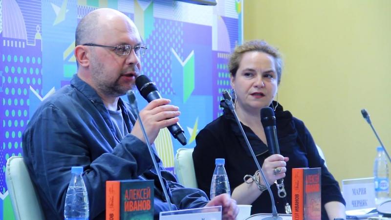 Презентация новой книги Алексея Иванова