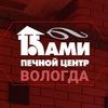 Печной центр Ками Вологда