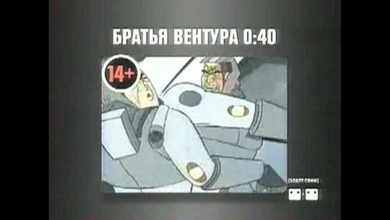 2х2 анонс: братья вентура №2 (2007)