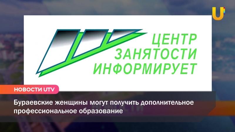 Новостной дайджест Уфанет в Бирске и Бураево за 21 июня