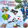 ОДЕОН-Всё для шитья и рукоделия