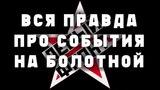 ВПЕРВЫЕ! Вся правда про события на Болотной. Сергей Удальцов и Леонид Развозжаев