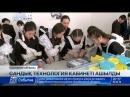 Қостанай облысындағы ауылда оқушылар озық робот техникасына қол жеткізді