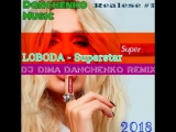 Loboda - Superstar (Dj Dima Danchenko Remix 2018)