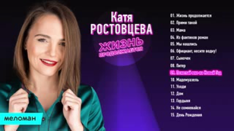 Катя Ростовцева - Жизнь продолжается (Альбом 2017) MELOMAN MUSIC