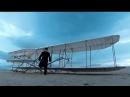 BBC: Дни, которые потрясли мир.Вступление: Первый полет. Братья Райт и приземление на луну