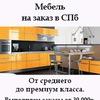 МЕБЕЛЬ НА ЗАКАЗ в Санкт-Петербурге СПб