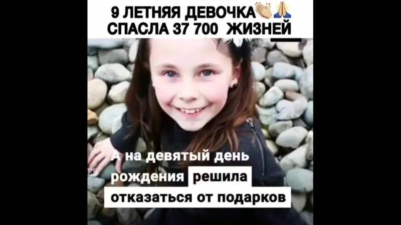 9 летняя Рэйчел Беквис спасла тысячи жизней