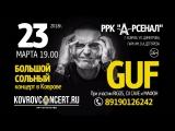 23 марта GUF в РРК