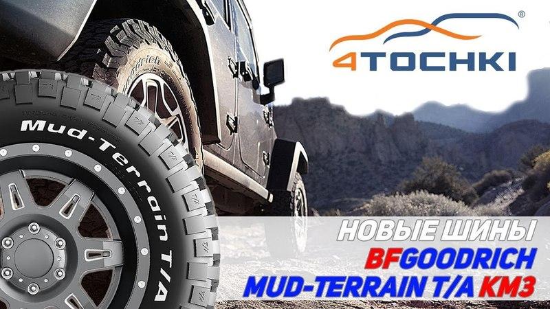 Новые шины BFGoodrich Mud-Terrain T/A KM3 на 4точки. Шины и диски 4точки - Wheels Tyres