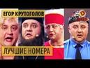 Егор Крутоголов - подборка лучших приколов - Дизель Шоу 2018 ЛУЧШЕЕ ЮМОР ICTV