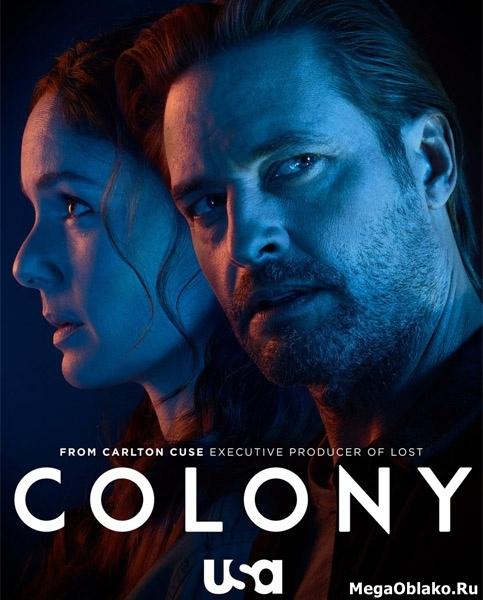 Колония / Colony - Полный 3 сезон [2018, WEB-DLRip | WEB-DL 720p, 1080p] (LostFilm)