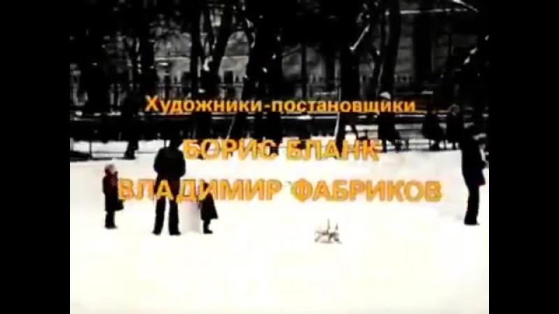 Песня Снег идет на стихи Бориса Пастернака из фильма Старый Новый год