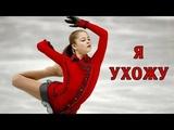 Почему Юля Липницкая ушла из спорта