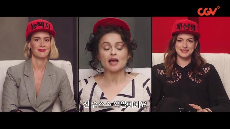 Промо-ролик фильма «Восемь подруг Оушена» 7