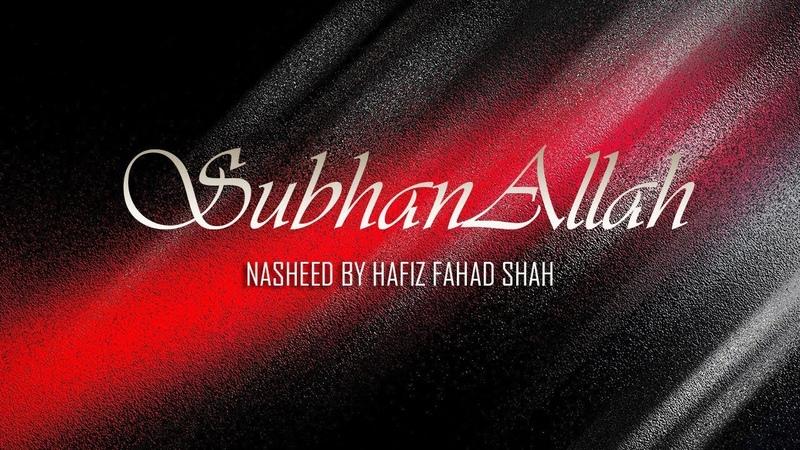 SUBHANALLAH   NASHEED BY HAFIZ FAHAD SHAH - HD (Special nasheed for 5000 subscribers)