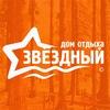 Дом Отдыха Звёздный | Челябинск