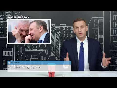 Навальный 20:18: чемпионат в России - грандиозное воровство