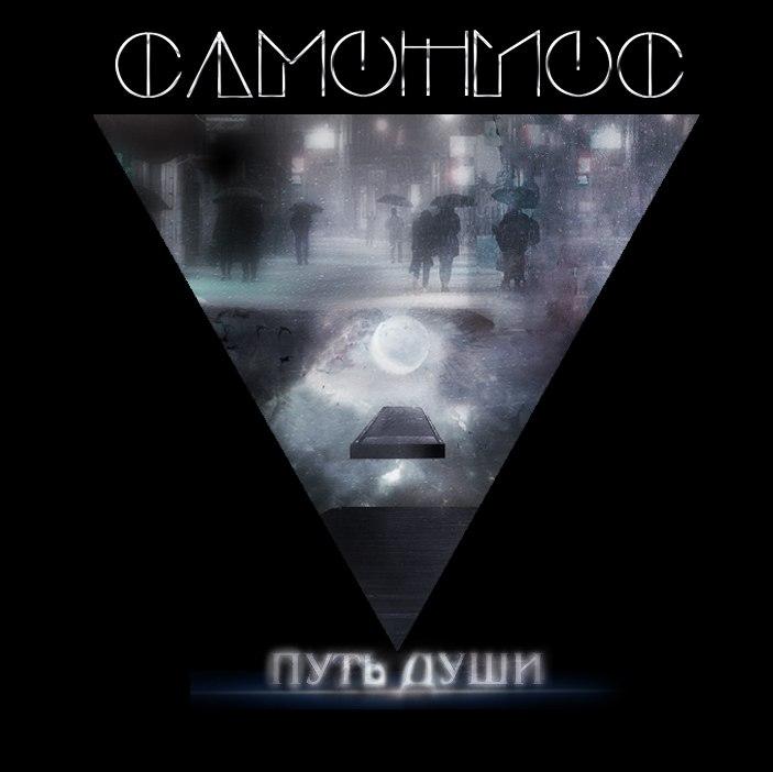 Новый альбом проекта САМОНИОС - Путь души (2017)
