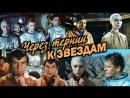 Фильм Через тернии к звёздам _1981 (фантастика).