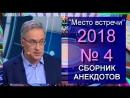 АНЕКДОТЫ НОРКИНА Место встречи за АПРЕЛЬ 2018