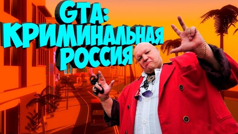 Антишнапс - GTA ТРЕШ МОДЫ. ГТА SAN ANDREAS: КРИМИНАЛЬНАЯ РОССИЯ