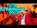 Антишнапс - GTA ТРЕШ МОДЫ. ГТА SAN ANDREAS КРИМИНАЛЬНАЯ РОССИЯ