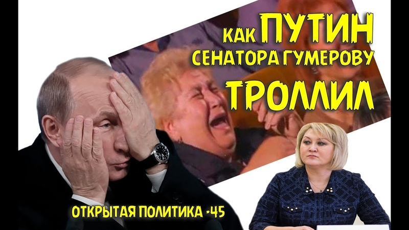 Открытая Политика. Выпуск - 45. Путин троллит сенатора и содовый каминг-аут