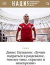 Денис Глушаков фото #42