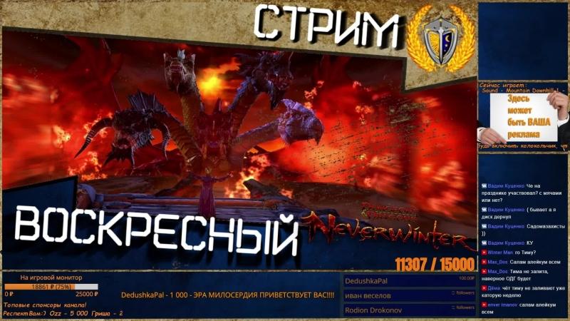 Воскресный стрим PС 75, игра Neverwinter фармим ОДГ
