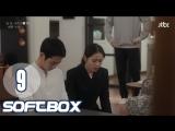 [Озвучка SOFTBOX] Красивая нуна, что покупает мне еду 09 серия