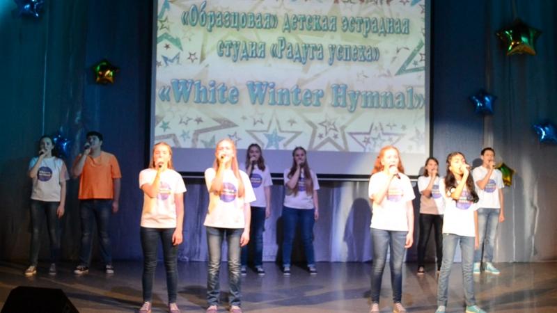 Ансамбль Радуга - Pentatonix White Winter Hymnal