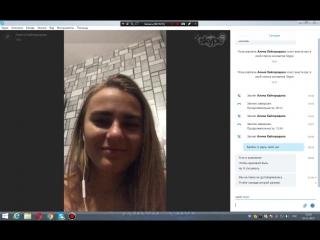 Развод по скайпу на минет, секс под кайфом видео