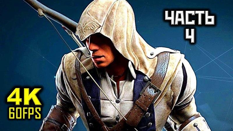 Assassin's Creed III, Прохождение Без Комментариев - Часть 4: Сайлас Тэтчер [PC | 4K | 60FPS]
