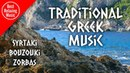 Greek music - Syrtaki Bouzouki Zorbas instrumental