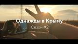 Валим из Москвы! Дорога в Крым. Крымский мост. Сняли дом в центре Ялты. Однажды в Крыму #15