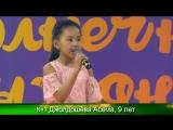 №7 Джолдошева Асема, 9 лет