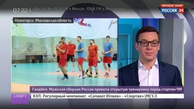 Новости на «Россия 24» • Гандбол. Мужская сборная России провела открытую тренировку перед стартом ЧМ