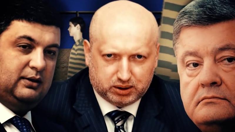 Удалённое ФСБ видео. Кто хозяин Турчинова, Порошенко и Гройсмана