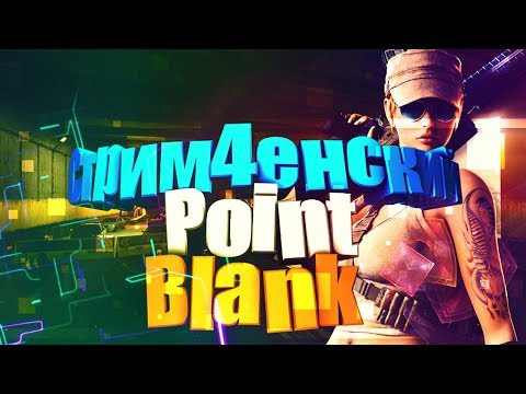 Kalashnikov: Point Blank- КАТАЕМ КВ!( Благотворительный Стрим )