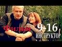 Русский криминальный боевик, Фильм ИНСТРУКТОР, серии 9-16,смотрится на одном дыхании