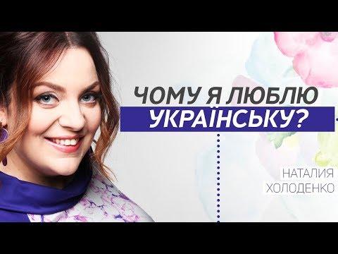 Чому я люблю українську мову?