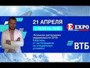 Ярмарка недвижимости 2018 Новостройки Воронежа Квартиры в Воронеже Скидки Риэлтор