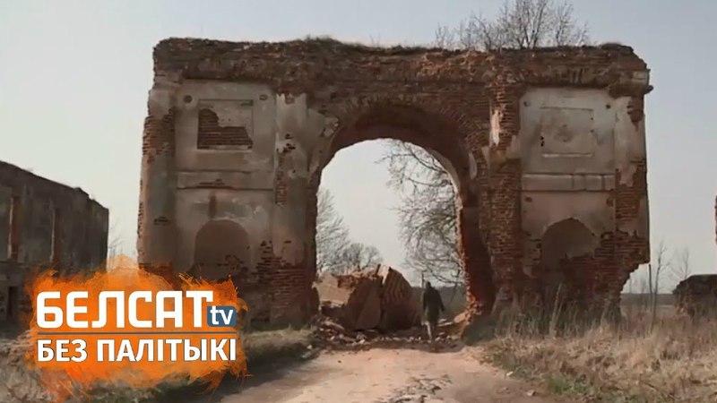 У Лідскім раёне могуць знішчыць браму Радзівілаў | Лидский район наследие Радзивиллов под угрозой
