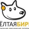 "АНО "" Жёлтая бирка"" г.Ижевск"