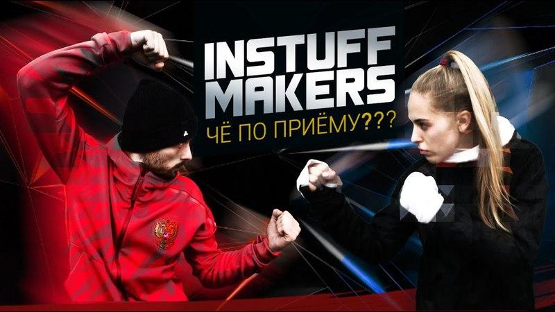 Instuff Makers: Че по приёму