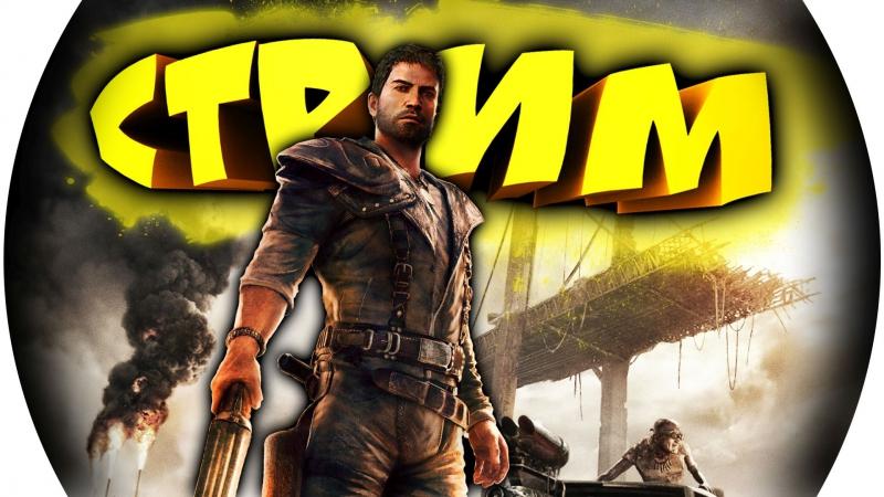 Mad Max ● БЕЗУМНЫЙ МАКС В БЕЗУМНОМ МИРЕ ► 1