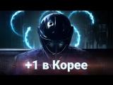 «+1 в Корее»