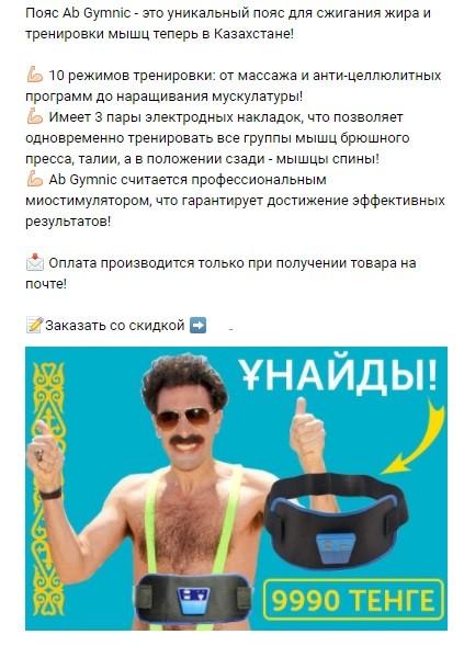 КЕЙС НА AbGymnic